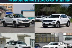 年轻消费者的选择 4款紧凑级合资SUV推荐
