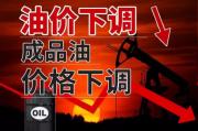 21日起成品油价格下调 加满一箱省2元