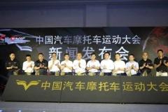 十一黄金周就去这儿!中国汽摩运动大会汇聚武汉