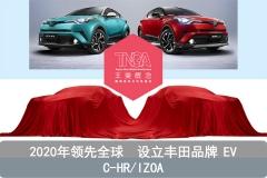 丰田推进电动化进程 2020年在中国投产两款纯电动SUV