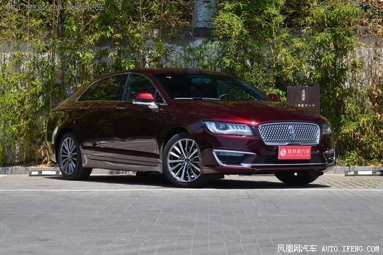 【南昌】林肯MKZ 可优惠5万元 现车销售