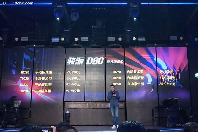 天津一汽骏派D80上市 售7.99-12.59万元