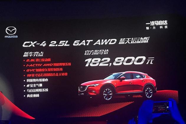马自达CX-4 2.5L入门款上市 售18.28万元