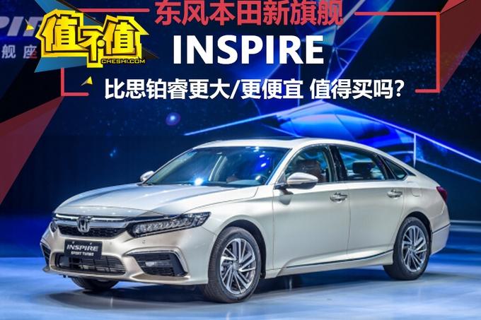 """新老旗舰""""交接"""" 东风本田INSPIRE和思铂睿 哪个更值得去买?"""