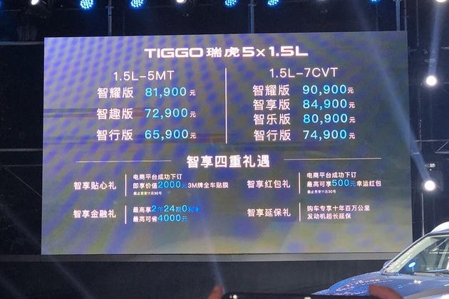 奇瑞瑞虎5x 1.5L上市 售6.59-9.09万元