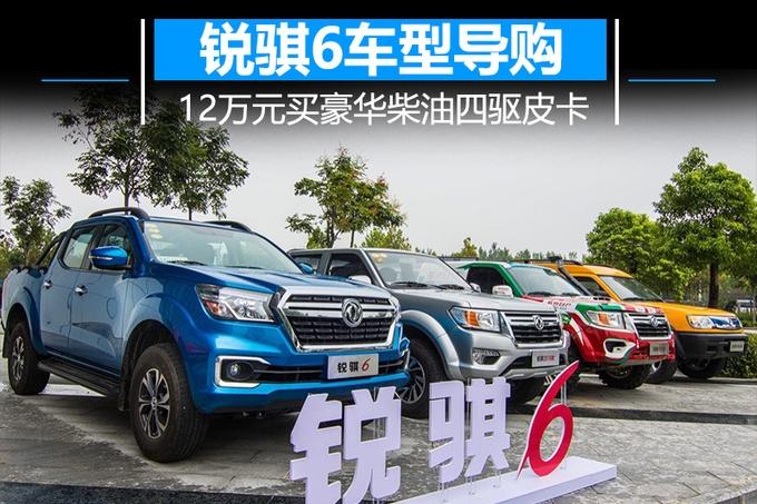 不足12万元的豪华柴油四驱皮卡 郑州日产锐骐6车型导购