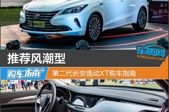 推荐风潮型 第二代长安逸动XT购车指南