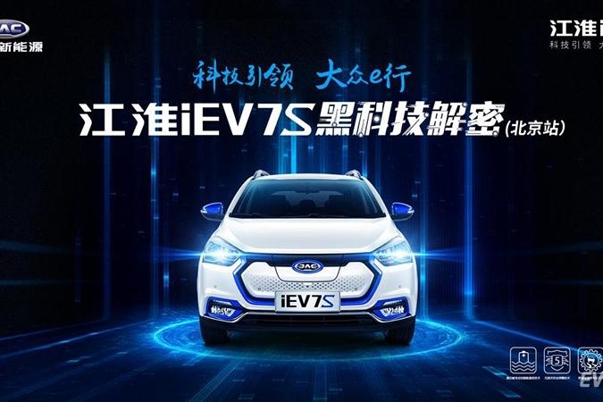 工况续航301km售9.35万元 江淮iEV7S黑科技重磅解密