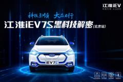 黑科技重磅解密!江淮iEV7S售9.35万