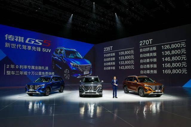 全新广汽传祺GS5亮剑SUV市场 10.98万起正式上市