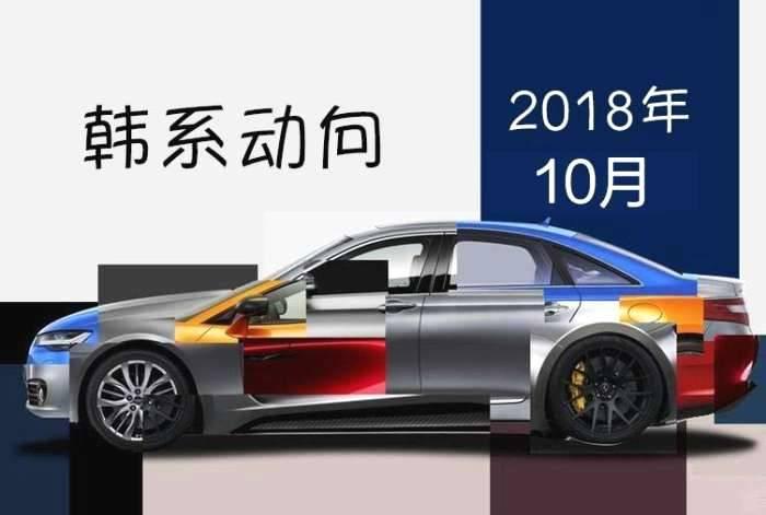 前4名都是现代, 看韩国车市销量