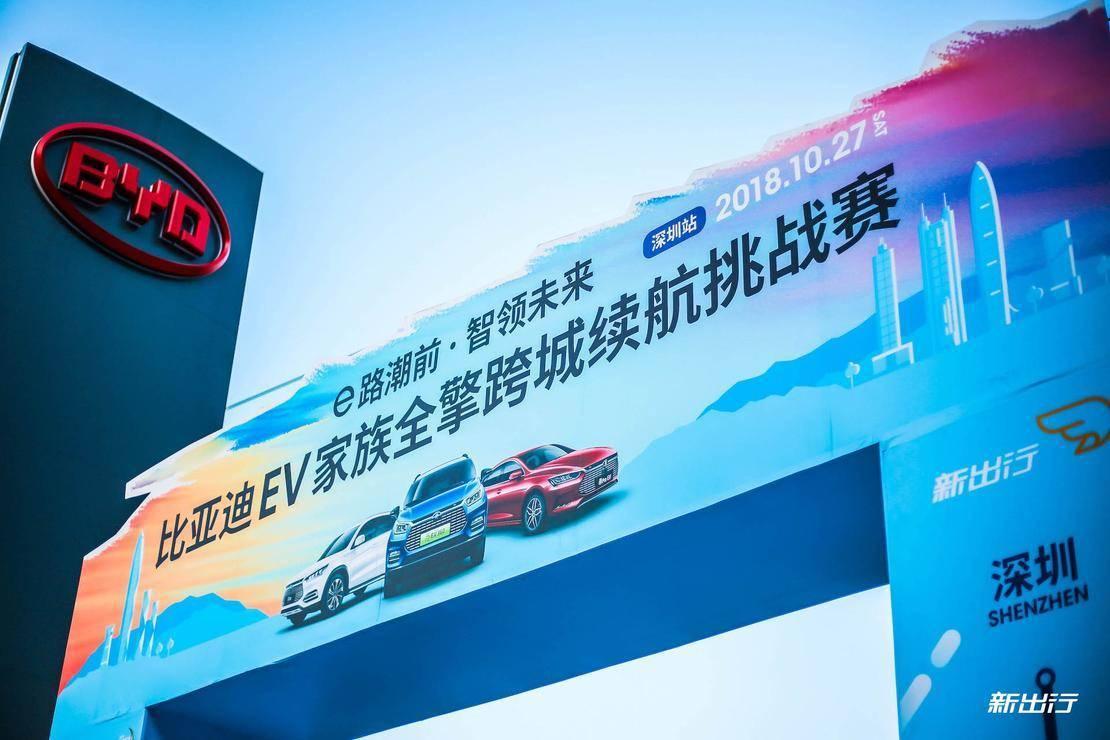 横跨广深莞三城大挑战 元EV360创 393km 超长续航记录