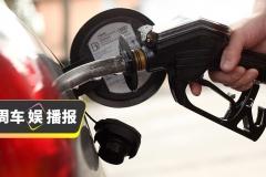 一箱92号油约省15元!国内油价迎来近四年最大降幅!
