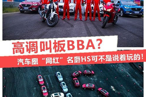 "高调叫板BBA?汽车圈""网红""名爵HS可不是说着玩的!