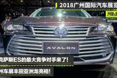 雷克萨斯ES的最大竞争对手来了!广州车展丰田亚洲龙亮相!