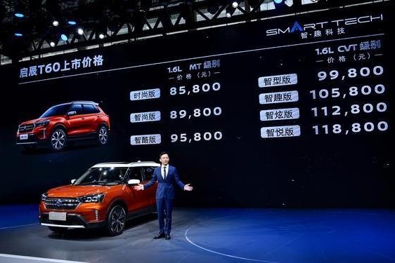 强势占领智联高地 东风启辰T60广州车展上市8.58万起