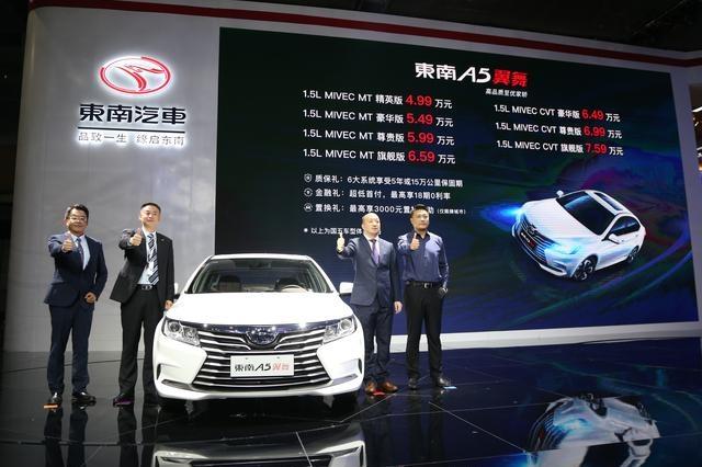 东南汽车A5翼舞售价4.99万元起,助力轿车市场实现新突破