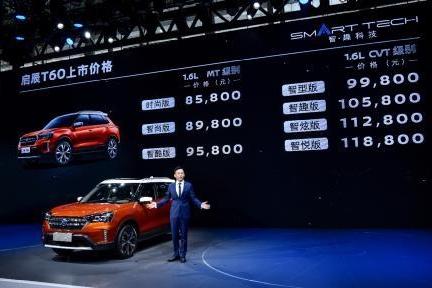 """""""中国汽车大脑""""再添新军,东风启辰T60上市售8.58万-11.88万元"""