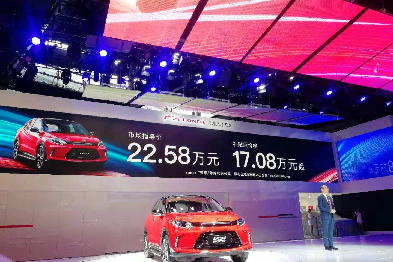 广汽本田在广州车展发布两款新能源产品