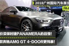 这个四门不好惹!AMG GT 4-Door广州车展初体验!