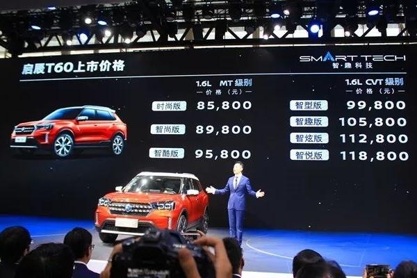 又一款高性价比SUV!东风启辰T60起售价8.58万元!
