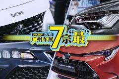 2018广州车展七宗最!最强A6L、最激进卡罗拉、全在这了!