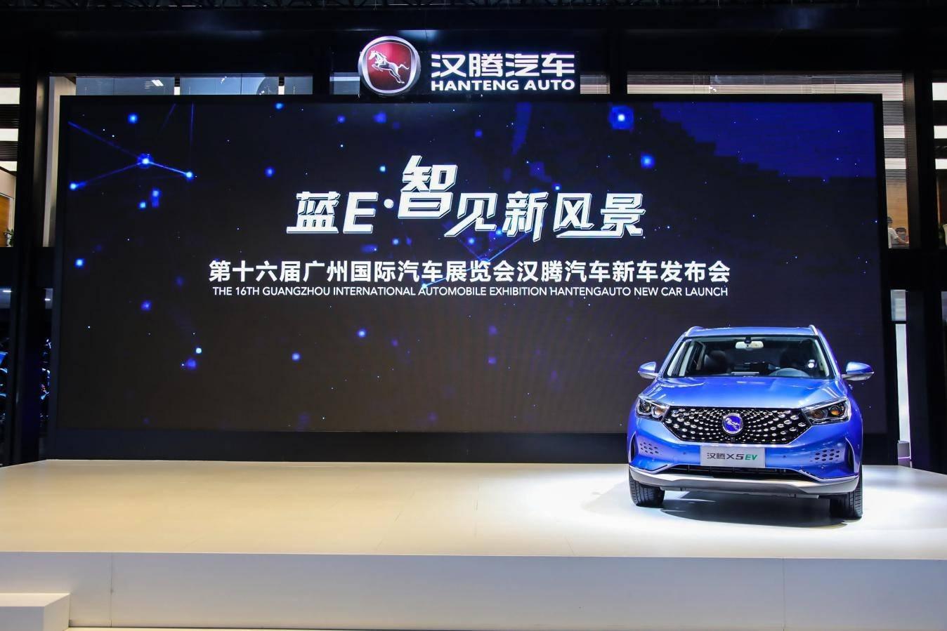 广州车展丨主打居家旅行  汉腾X5 EV为汉腾汽车提速
