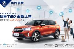 这款小型SUV搭车家互联售价8.58万起,福州正式上市