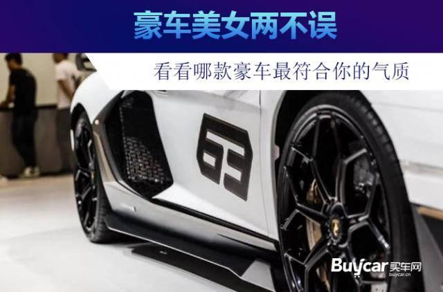 2018广州车展丨豪车美女两不误 看看哪款豪车最符合你的气质