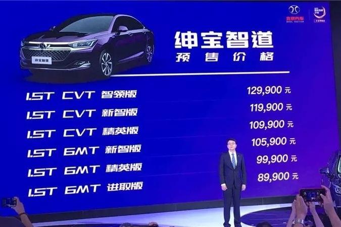 绅宝智道预售8.99万元起,名字有这2个字买车打5折!