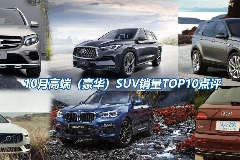 10月豪华SUV销量TOP10点评:长轴版奔驰GLC来势汹汹,路虎失意风光不再