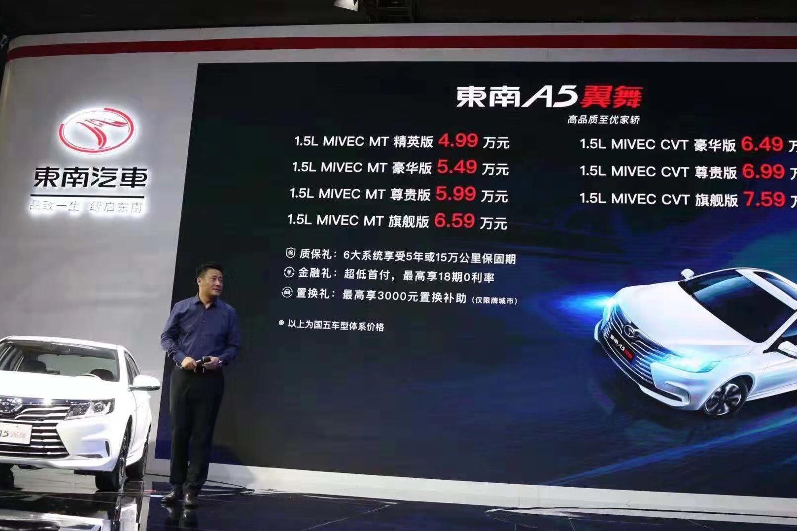 售价4.99万起,东南汽车加码轿车,A5翼舞广州车展上市