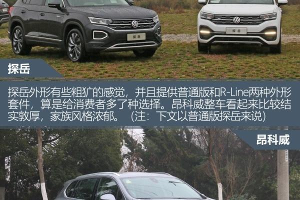 大众新晋SUV要挑战昂科威 你们觉得能成功吗