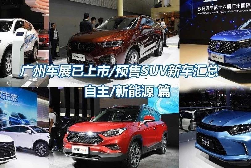 车市遇寒冬这里却很热!细数广州车展上的SUV新车(下)