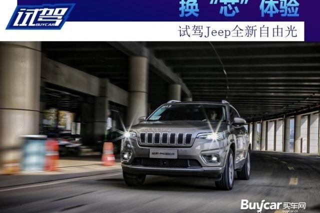 """换""""芯""""体验 试驾Jeep全新自由光"""
