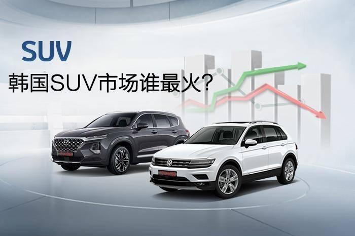 韩国SUV市场谁最火?