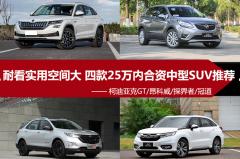 耐看实用空间大 四款25万内合资中型SUV推荐