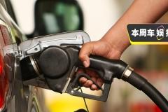 一箱92号油省21元!国内油价连续3次创四年最大降幅!