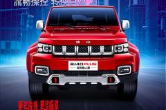 北京BJ40 PLUS推城市猎人版车型 换装采埃孚8AT变速器