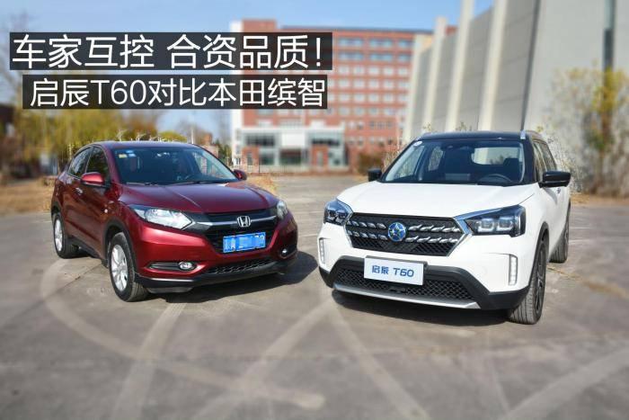 车家互控, 合资品质, 启辰T60对比本田缤智
