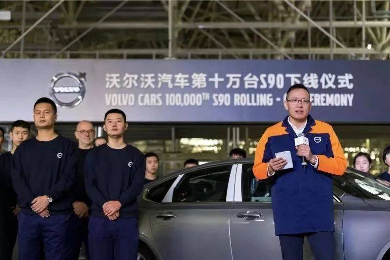 钟观 | 沃尔沃汽车大庆工厂用两年跨越10万辆,与S90一同塑造典范