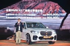 全新BMW X5上市,尽显王者本色