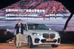 谈车帮详解BMW X5上市之后的10大疑问?