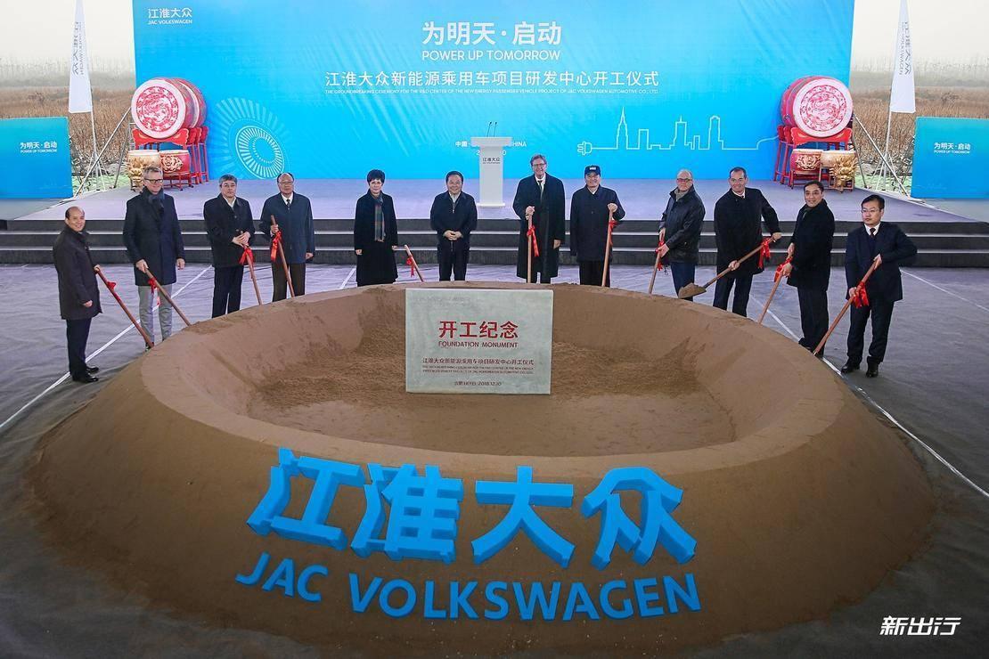 江淮大众新能源工厂破土动工 大众接下来在中国要干嘛?