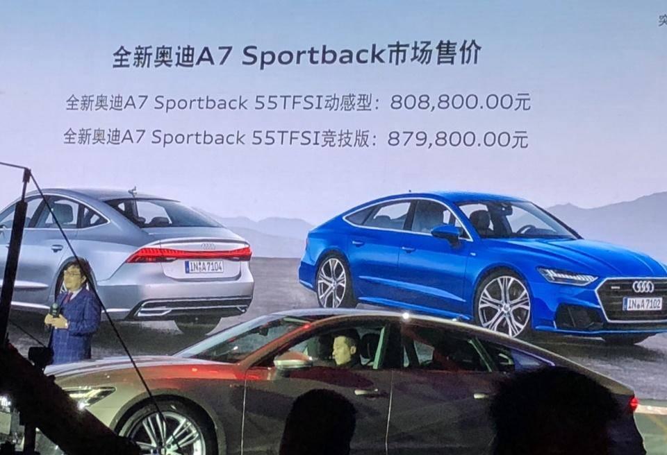 售价80.88万起,你会考虑全新奥迪A7吗?