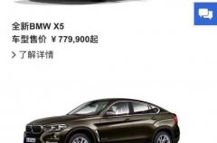 宝马下调美国进口车型厂家建议零售价 涉及X5、X6车系