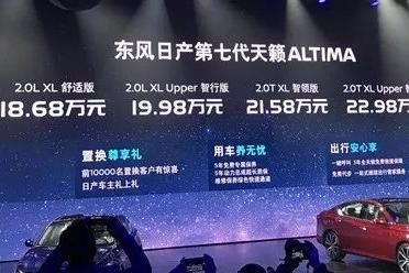 17.98万起售,东风日产全新天籁来了!