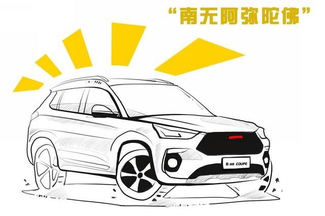 2018车市风云变化,新哈弗H6 Coupe的佛系竞争哲学
