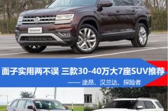面子实用两不误 三款30-40万大7座SUV推荐