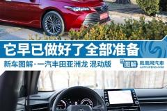 新车图解:丰田亚洲龙 用硬实力抗品牌大旗